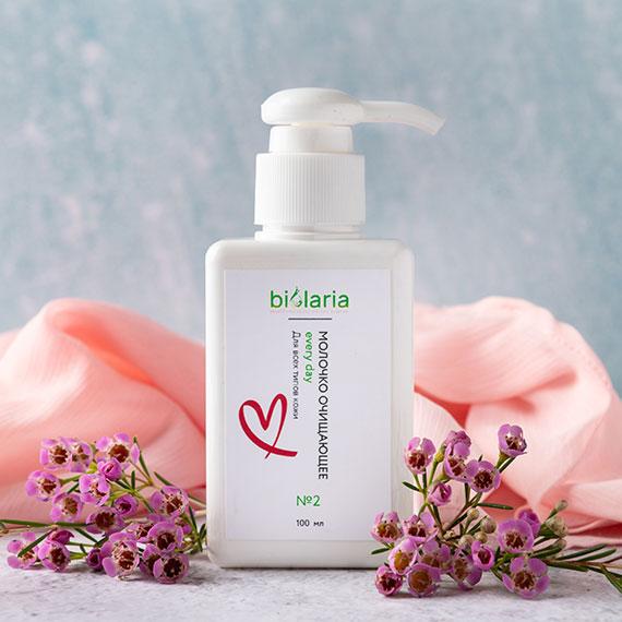 Молочко очищающее №2 для ежедневного умывания и снятия макияжа для всех типов кожи